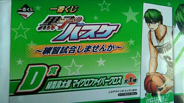 黒子のバスケ 一番くじ 練習試合 緑間真太郎セットD賞K賞L賞 グッズの画像