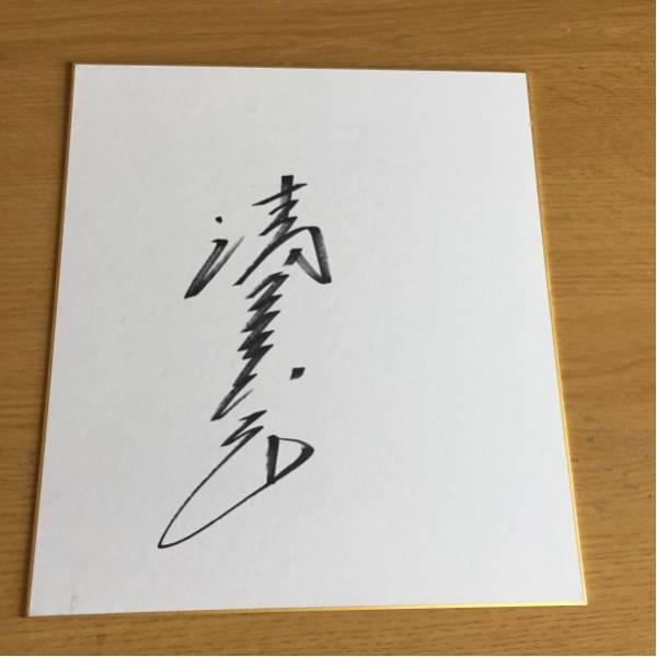 元早稲田大学ラグビー部監督ヤマハ監督清宮克幸直筆サイン色紙