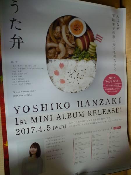 ポスター 半崎美子 うた弁 送料¥215 サクラ NHK みんなのうた お弁当ばこのうた 未使用品