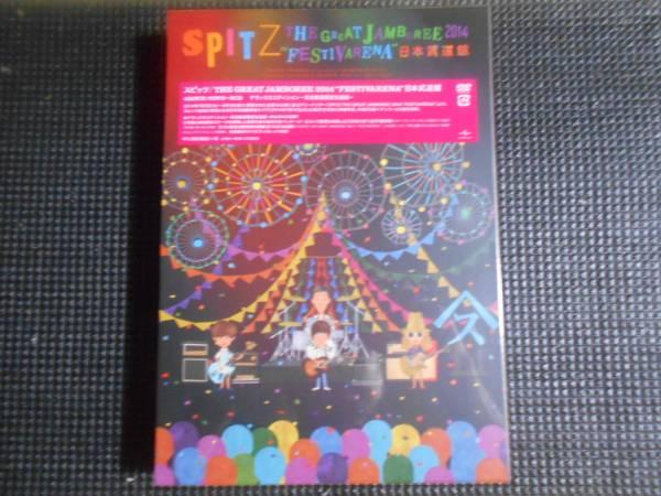 新品未開封 送料無料 スピッツ Live DVD2014 日本武道館(2DVD+2CDデラックスエディション-完全数量限定生産盤- ライブグッズの画像