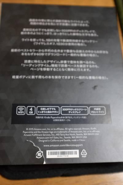 【美品】Kindle Paperwhite 第7世代 Wi-Fi ブラック(キャンペーン情報なし)スリップインケース付き_画像3