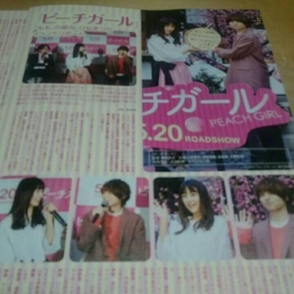 ◇日本映画navi 2017 vol.68 Hey!Say!JUMP 伊野尾慧 山本美月 ピーチガール 亜人 佐藤健