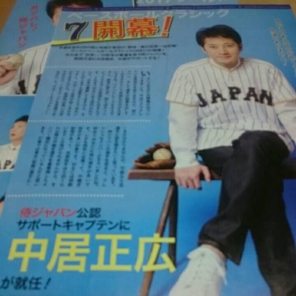 2p◆TVStation 2017.3.4~17 中居正広 WBC