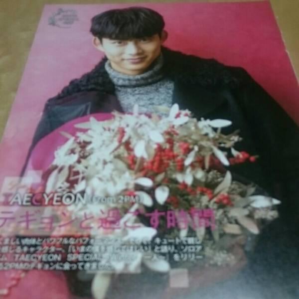 4p8◇週刊女性 2017.1.17~24 テギョン 2PM