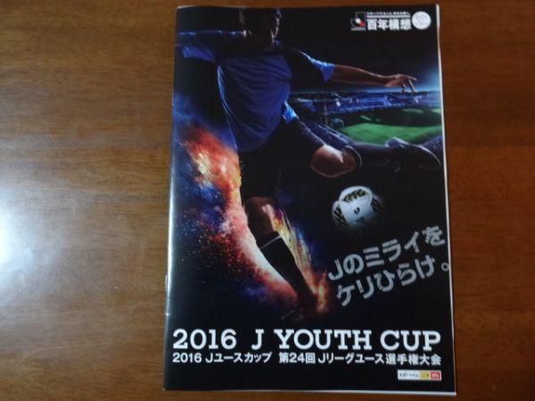 ☆2016 Jユースカップ 第24回Jユース FC東京U-18優勝!☆
