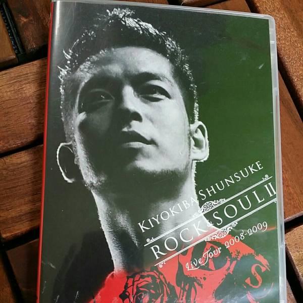 清木場俊介 LIVE TOUR 2008-2009 ROCK&SOUL II 初回盤(ファンクラブ限定)ライブ DVD ライブグッズの画像