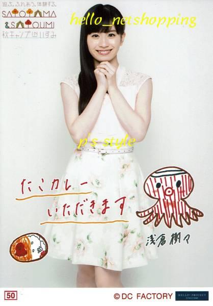 浅倉樹々 コレクション写真 たこカレー いすみ 2016 つばきファクトリー 50番 satoyama モーニング娘。