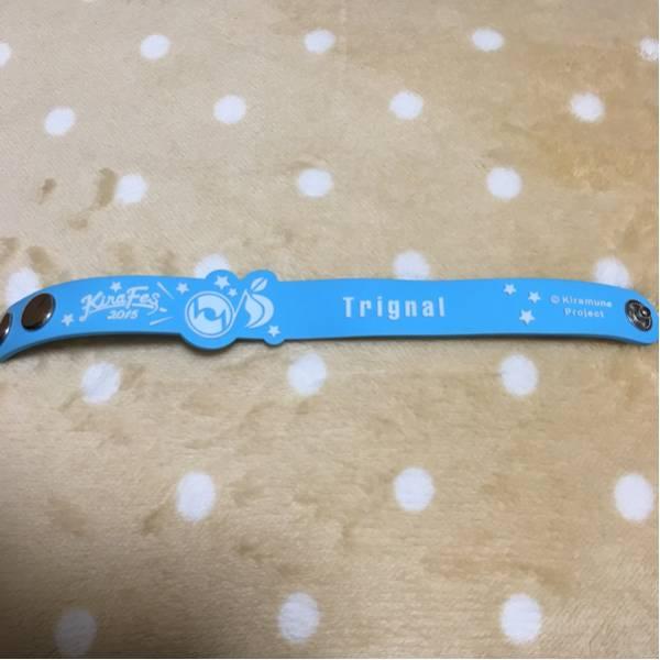 キラフェス2015 Trignal ラバーブレス【中古】
