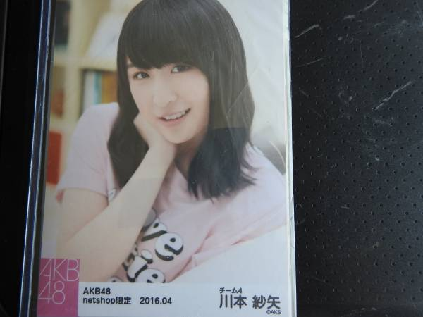 AKB48 川本紗矢 2016・4 ルームウェア 個別生写真 ライブ・総選挙グッズの画像