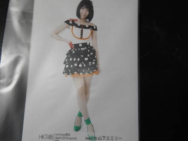HKT48 山下エミリー 2016・4月 netshop限定 個別生写真 5枚 ただいま恋愛中公演衣装 ライブグッズの画像