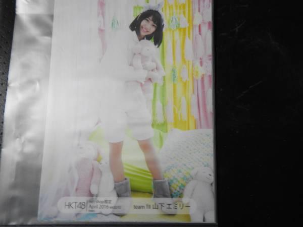 HKT48 山下エミリー 2016・4月 netshop限定 個別生写真 5枚 ただいま恋愛中公演アンコール衣装(パジャマ) ライブグッズの画像