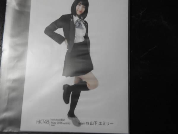 HKT48 山下エミリー 2016・5月 netshop限定 個別生写真 5枚 軽蔑していた愛情衣装 ライブグッズの画像