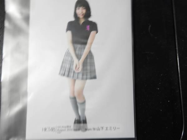 HKT48 山下エミリー 2016・8月 netshop限定 個別生写真 5枚 アリーナツアーポロシャツ ライブグッズの画像