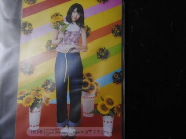 HKT48 山下エミリー 2016・8月 netshop限定 個別生写真 5枚 向日葵 ライブグッズの画像