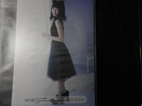 HKT48 山下エミリー 2016・9月 netshop限定 個別生写真 5枚 モノトーン ライブグッズの画像