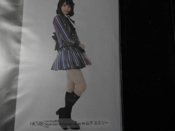 HKT48 山下エミリー 2016・11月 netshop限定 個別生写真vol.1 5枚  ライブグッズの画像