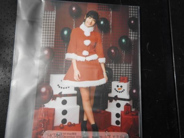 HKT48 山下エミリー 2016・12月 netshop限定 個別生写真vol.1 5枚  ライブグッズの画像