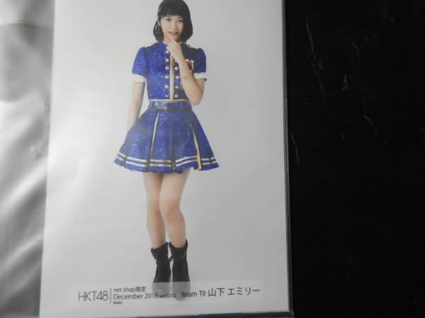 HKT48 山下エミリー 2016・12月 netshop限定 個別生写真vol.2 5枚  ライブグッズの画像