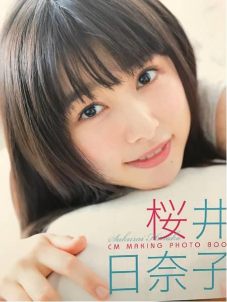 桜井日奈子 直筆サイン(オレンジ色) CM MAKING PHOTO BOOK