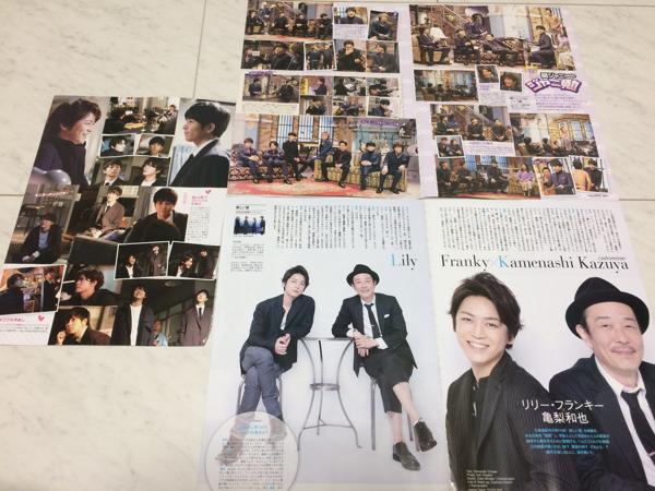 TV fan CROSS vol.22 関ジャニ∞ リリー・フランキー×亀梨和也 上田竜也 中丸雄一 切り抜き