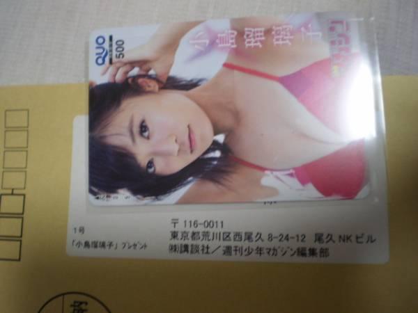 小島瑠璃子 クオカード 抽プレ 懸賞 週刊少年マガジン1号 未使用 グッズの画像