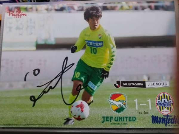 【キャンペーン当選品】 ジェフ千葉 町田也真人 サイン入り写真