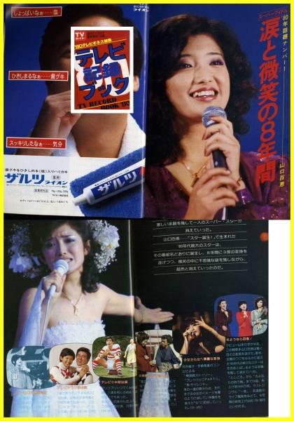 山口百恵 3頁 TV記録ブック'80/ グッズの画像