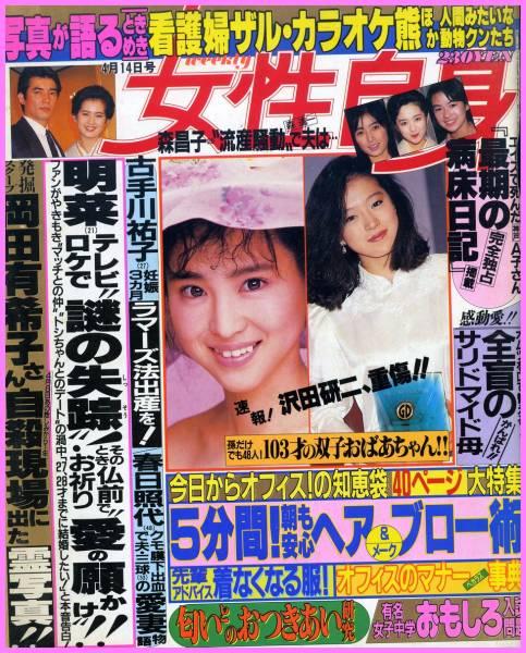 中森明菜、松田聖子、岡田有希子 女性自身 s62.4.14/ コンサートグッズの画像