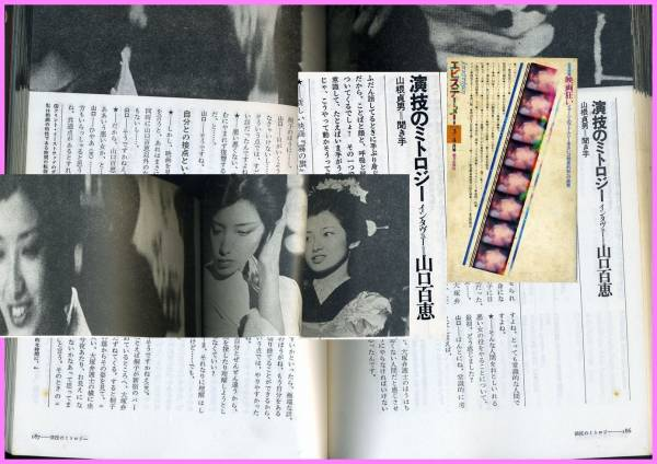 山口百恵 インタビュー 14頁 エピステーター 1978.3/4・ グッズの画像
