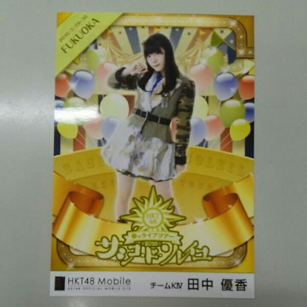 HKT 田中優香 モバイル サシコドソレイユ 壁紙 福岡 生写真 A478