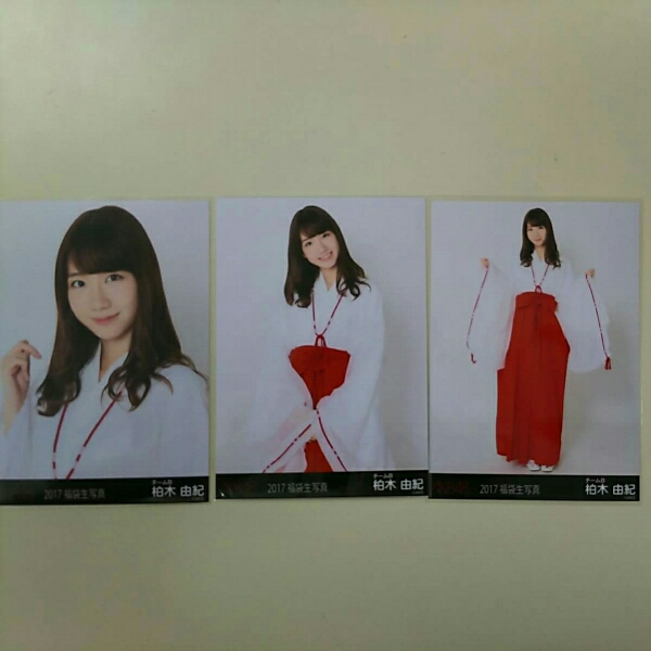 AKB48 柏木由紀 2017 福袋 生写真 コンプ A668 ライブ・総選挙グッズの画像
