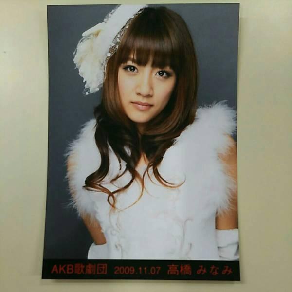 AKB48 高橋みなみ AKB歌劇団 2009 11 07 生写真 A676 ライブ・総選挙グッズの画像