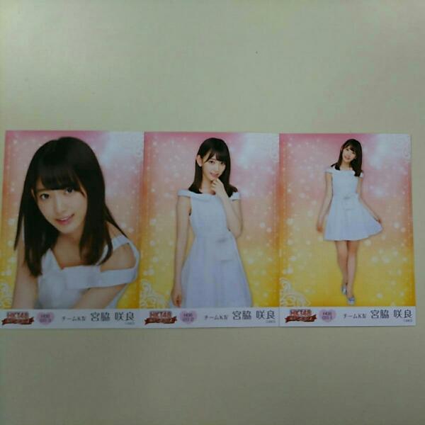 HKT48 宮脇咲良 栄光のラビリンス 第8弾 生写真 コンプ A730 ライブグッズの画像