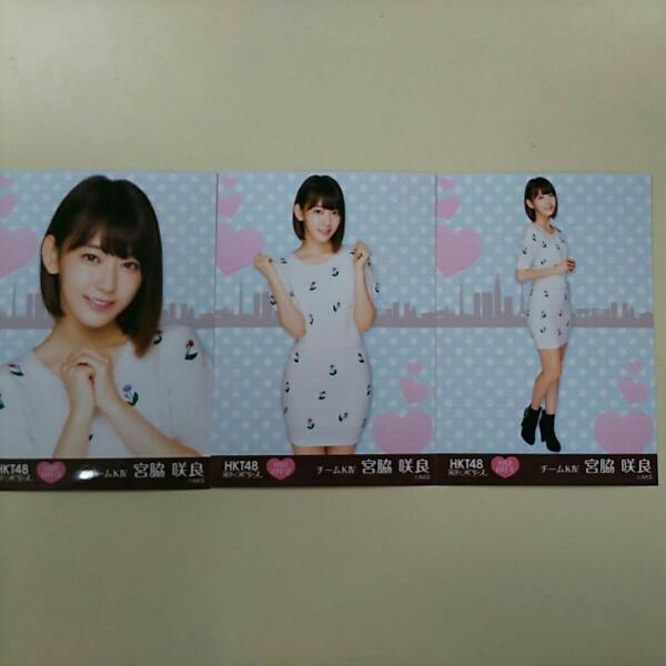 HKT48 宮脇咲良 栄光のラビリンス 第12弾 生写真 コンプ A731 ライブグッズの画像