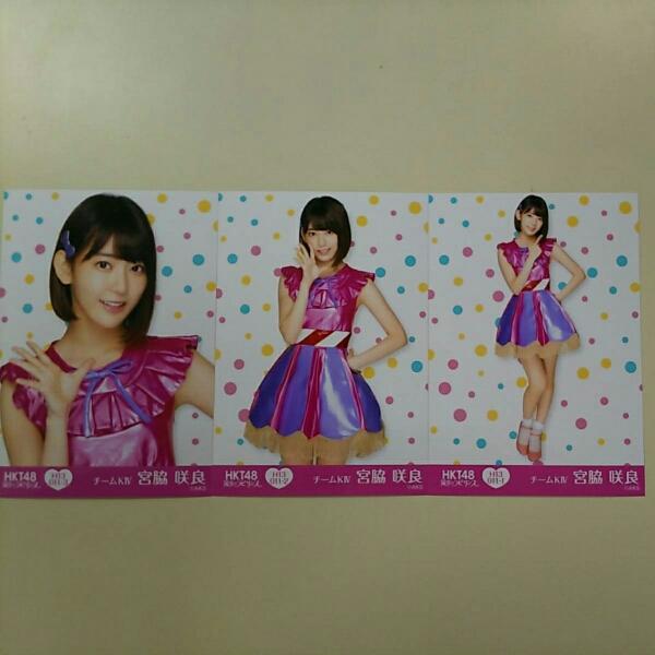 HKT48 宮脇咲良 栄光のラビリンス 第13弾 生写真 コンプ A739 ライブグッズの画像