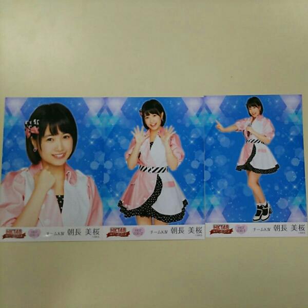 HKT48 朝長美桜 栄光のラビリンス 第7弾 生写真 コンプ A754 ライブグッズの画像