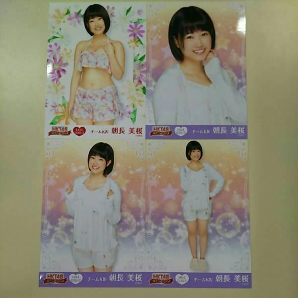 HKT48 朝長美桜 栄光のラビリンス 第4弾 4枚コンプ 生写真 A755 ライブグッズの画像