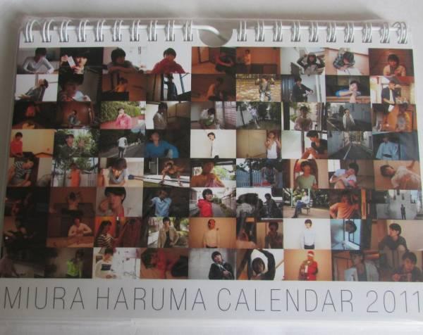 新品レア 三浦春馬 2011年度卓上カレンダー アミューズ公式 グッズの画像