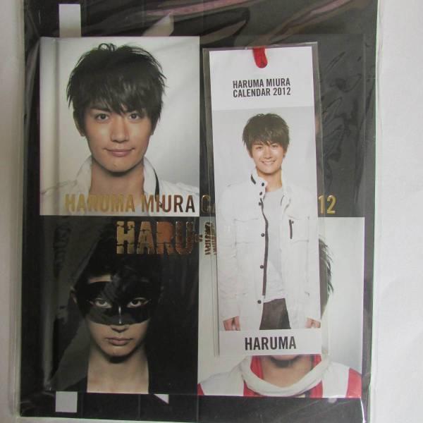 新品 特典しおり付き 三浦春馬 HARU-MASK THE HERO 2012年度カレンダー レア グッズの画像