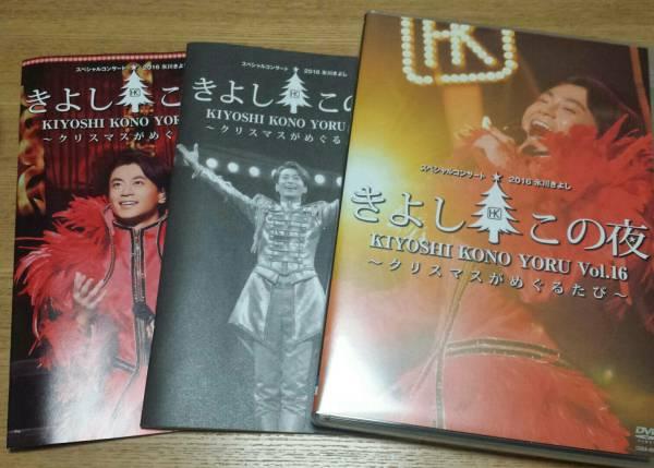 氷川きよし『スペシャルコンサート2016 きよしこの夜 Vol.16~クリスマスがめぐるたび~』DVD