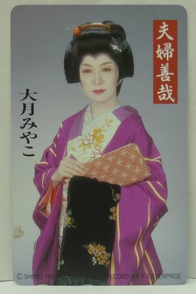 【テレカ】大月みやこ 演歌歌手 夫婦善哉 50度▽NO-J1927