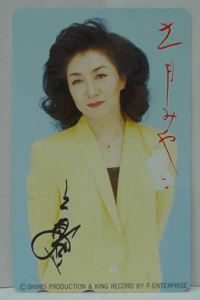 【テレカ】大月みやこ 演歌歌手 キングレコード 50度▽NO-J1928