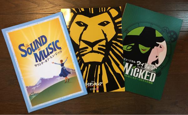 同梱可 劇団四季パンフレット3冊セット ライオンキング サウンドオブミュージック WiCKED ウィキッド