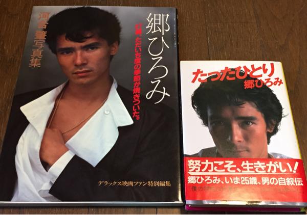 同梱可 サイン付き 郷ひろみ自伝 写真集 2冊セット たったひとり 河合肇写真集
