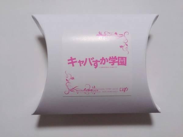 AKB48 キャバすか学園 BD/DVD 先行予約特典 ボトルキープタグ ライブ・総選挙グッズの画像