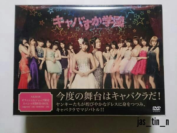 キャバすか学園 スペシャルDVD BOX AKB48オフィシャルショップ限定 ライブ・総選挙グッズの画像