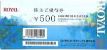 ロイヤルホールディングス株主優待券 500円×24枚