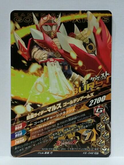仮面ライダー ガンバライジング BK6弾 K6-042 マルス SR 新品_画像2