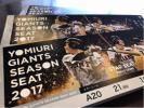 【 5/9(火) 巨人vs阪神 1塁側ベンチ裏 連番 1-3枚 前から7列目 通路近い席です。】