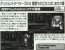 DLC/ダウンロードコンテンツ ダンジョントラベラーズ2-2 闇堕ちの乙女とはじまりの書(2)